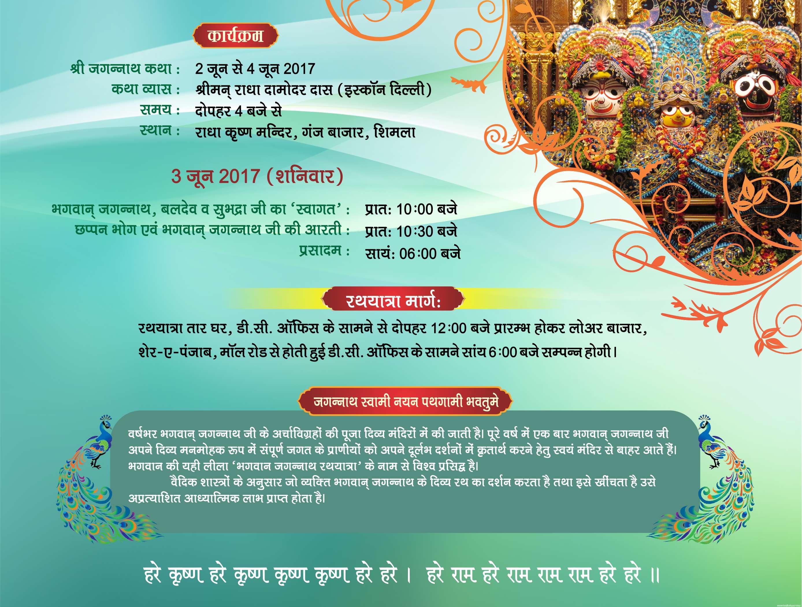 Bhagwan Jagannath Rath Yatra - Shimla - Iskconchandigarh